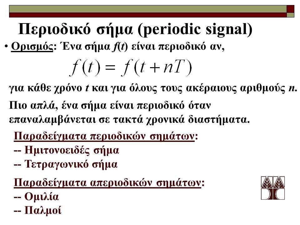 Περιοδικό σήμα (periodic signal)