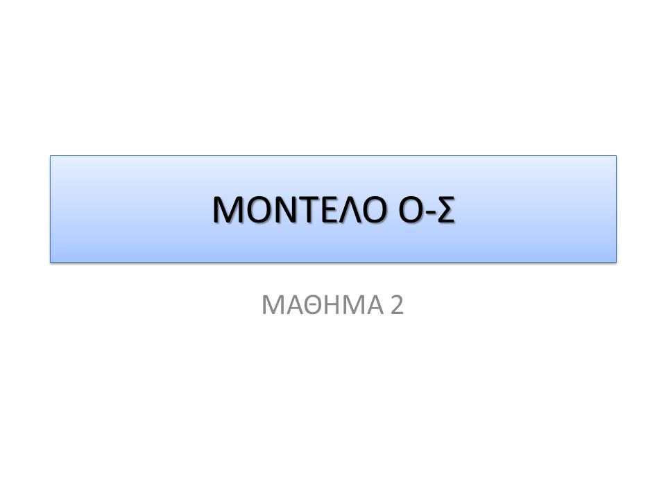 ΜΟΝΤΕΛΟ Ο-Σ ΜΑΘΗΜΑ 2