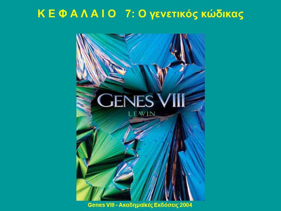 Κ Ε Φ Α Λ Α Ι Ο 7: Ο γενετικός κώδικας