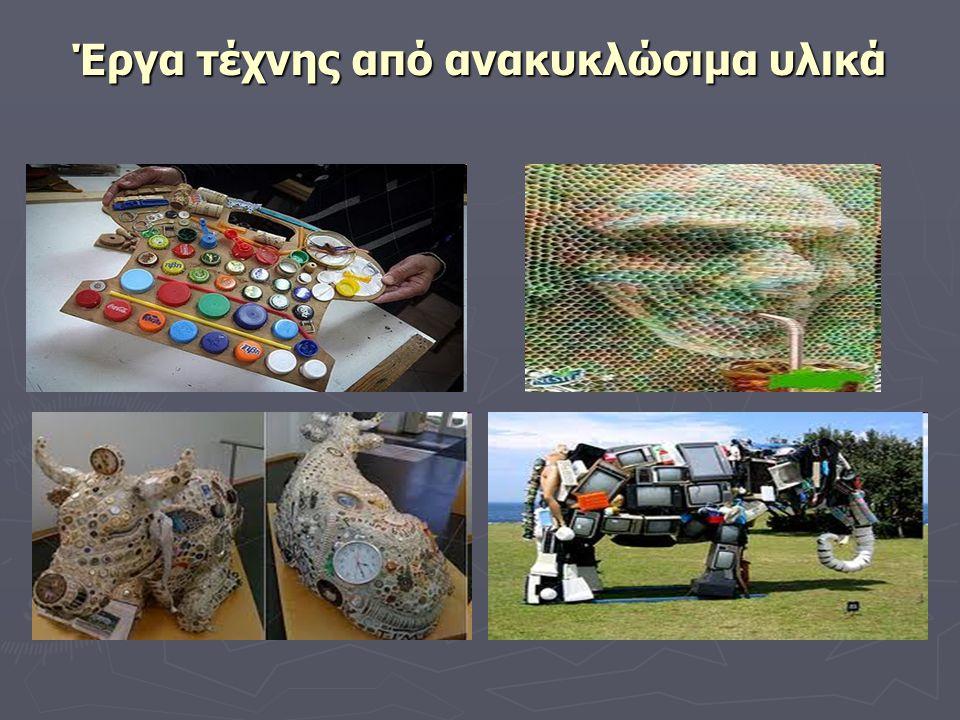Έργα τέχνης από ανακυκλώσιμα υλικά
