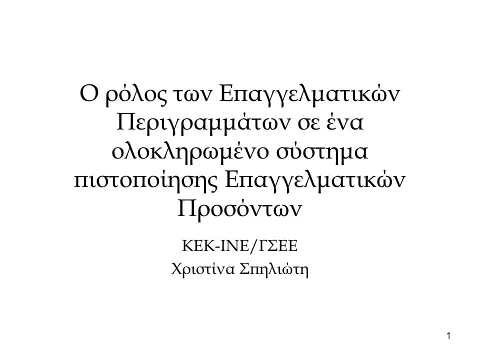 ΚΕΚ-ΙΝΕ/ΓΣΕΕ Χριστίνα Σπηλιώτη