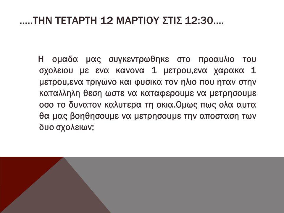 .....Την Τεταρτη 12 Μαρτιου ςτις 12:30....
