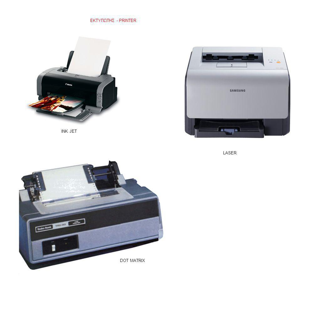 ΕΚΤΥΠΩΤΗΣ - PRINTER INK JET LASER DOT MATRIX