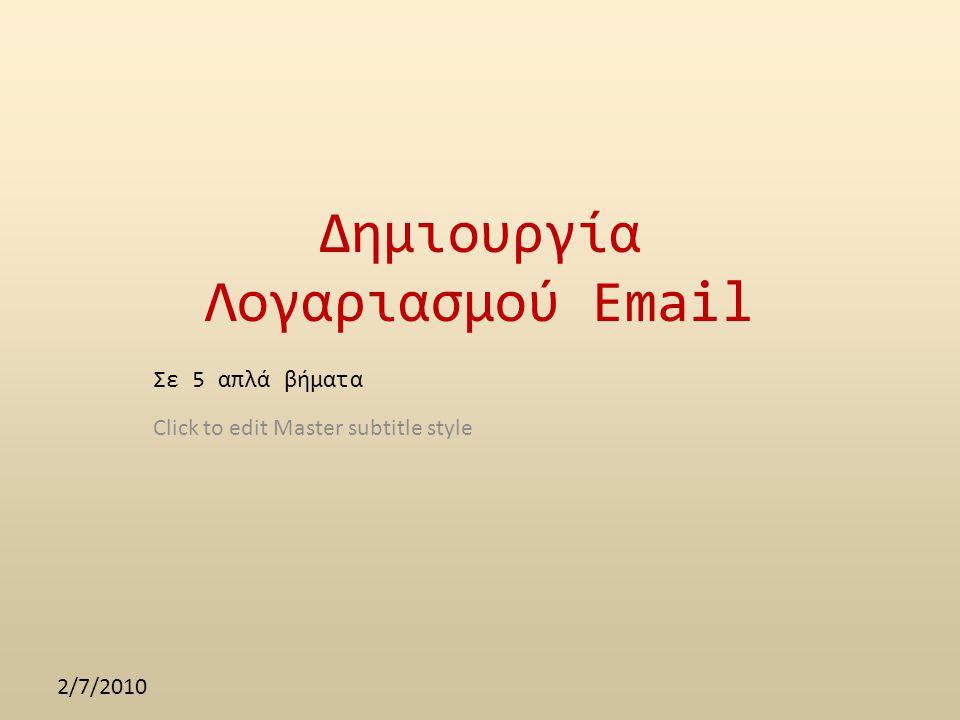 Δημιουργία Λογαριασμού Email