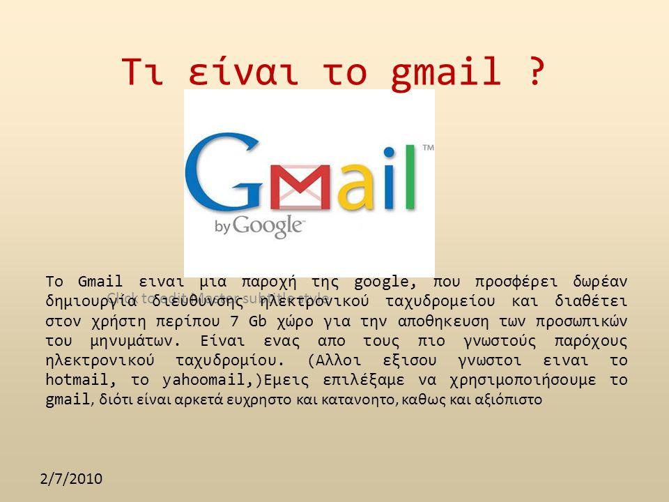 Τι είναι το gmail