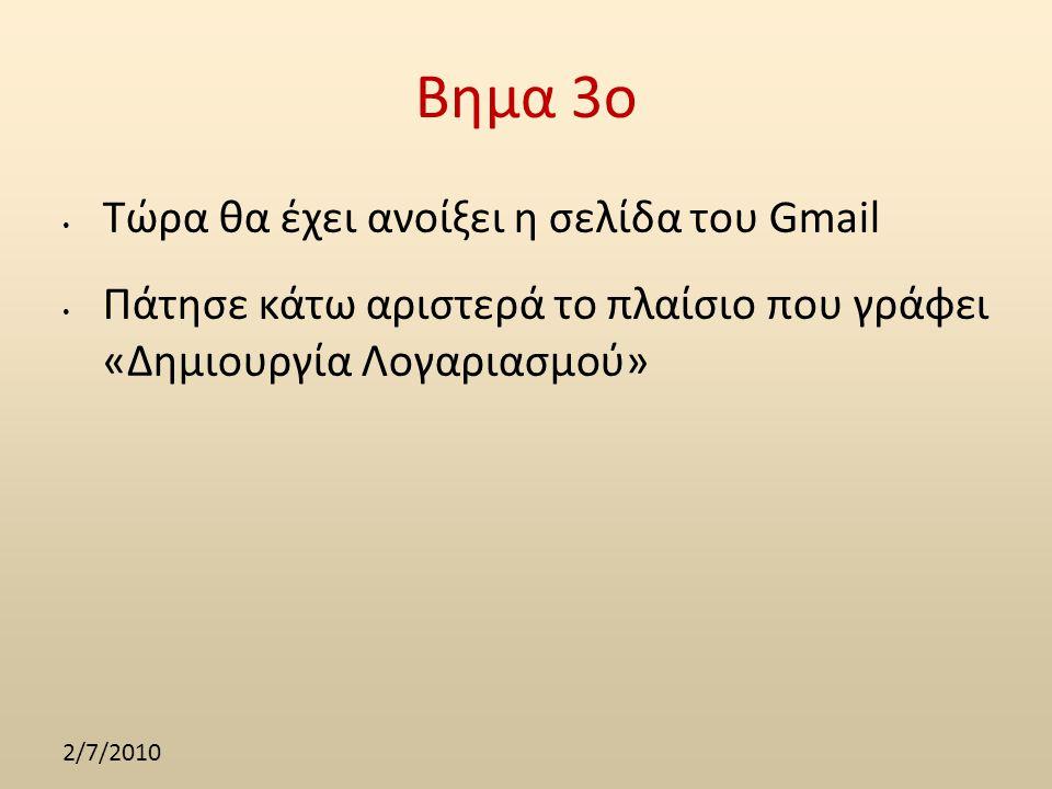 Βημα 3ο Τώρα θα έχει ανοίξει η σελίδα του Gmail