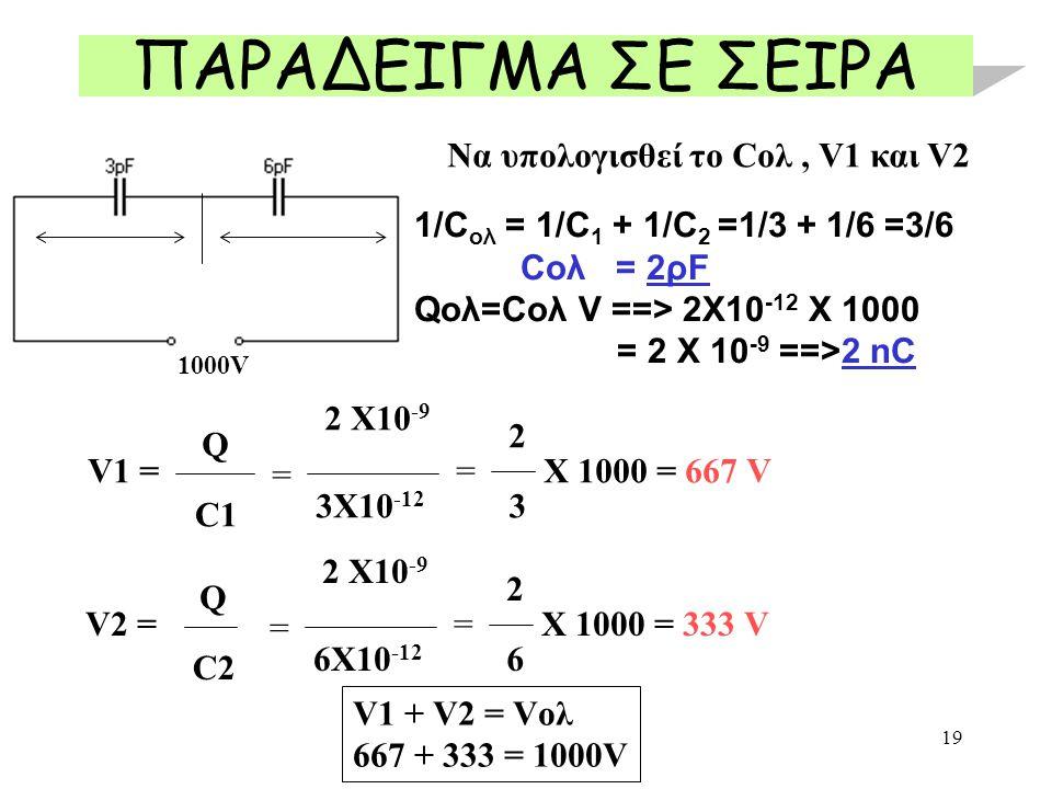 ΠΑΡΑΔΕΙΓΜΑ ΣΕ ΣΕΙΡΑ Να υπολογισθεί το Cολ , V1 και V2