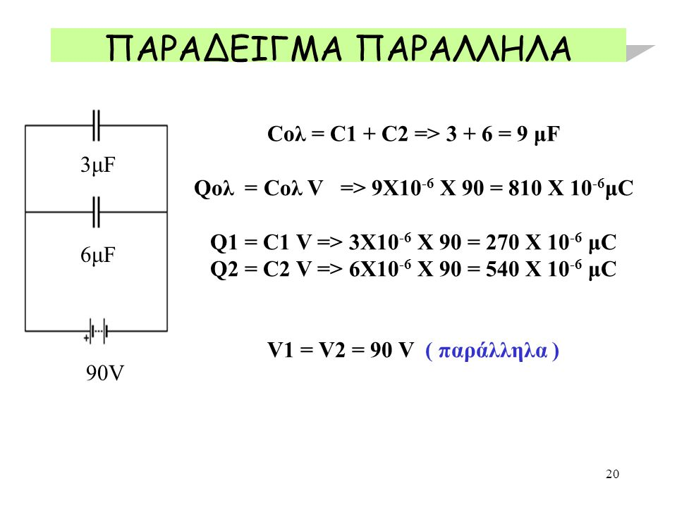 Qολ = Cολ V => 9X10-6 X 90 = 810 X 10-6μC