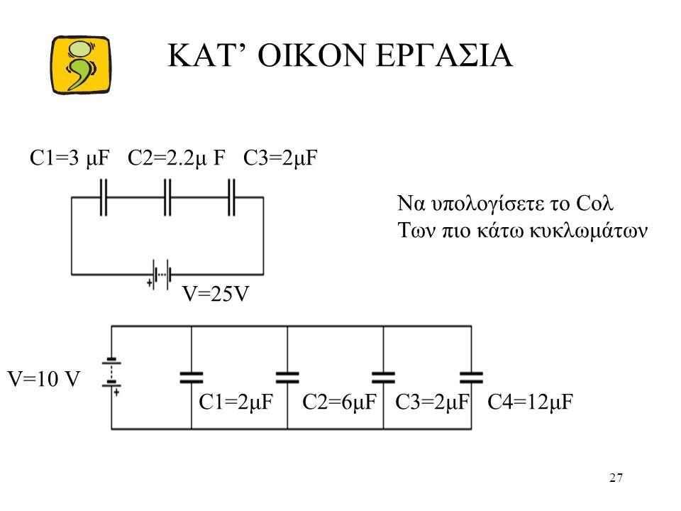 ΚΑΤ' ΟΙΚΟΝ ΕΡΓΑΣΙΑ C1=3 μF C2=2.2μ F C3=2μF Να υπολογίσετε το Coλ