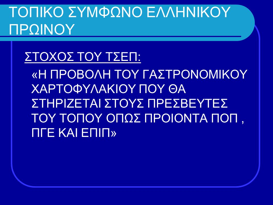 ΤΟΠΙΚΟ ΣΥΜΦΩΝΟ ΕΛΛΗΝΙΚΟΥ ΠΡΩΙΝΟΥ