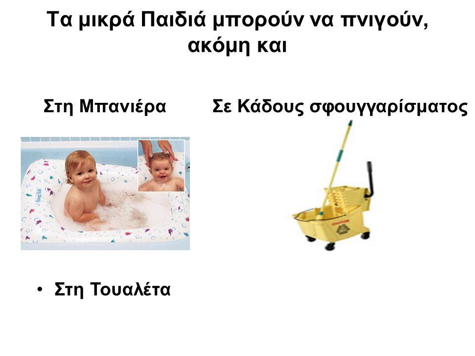 Τα μικρά Παιδιά μπορούν να πνιγούν, ακόμη και
