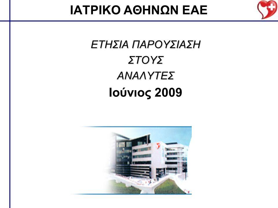 ΕΤΗΣΙΑ ΠΑΡΟΥΣΙΑΣΗ ΣΤΟΥΣ ΑΝΑΛΥΤΕΣ Ιούνιος 2009