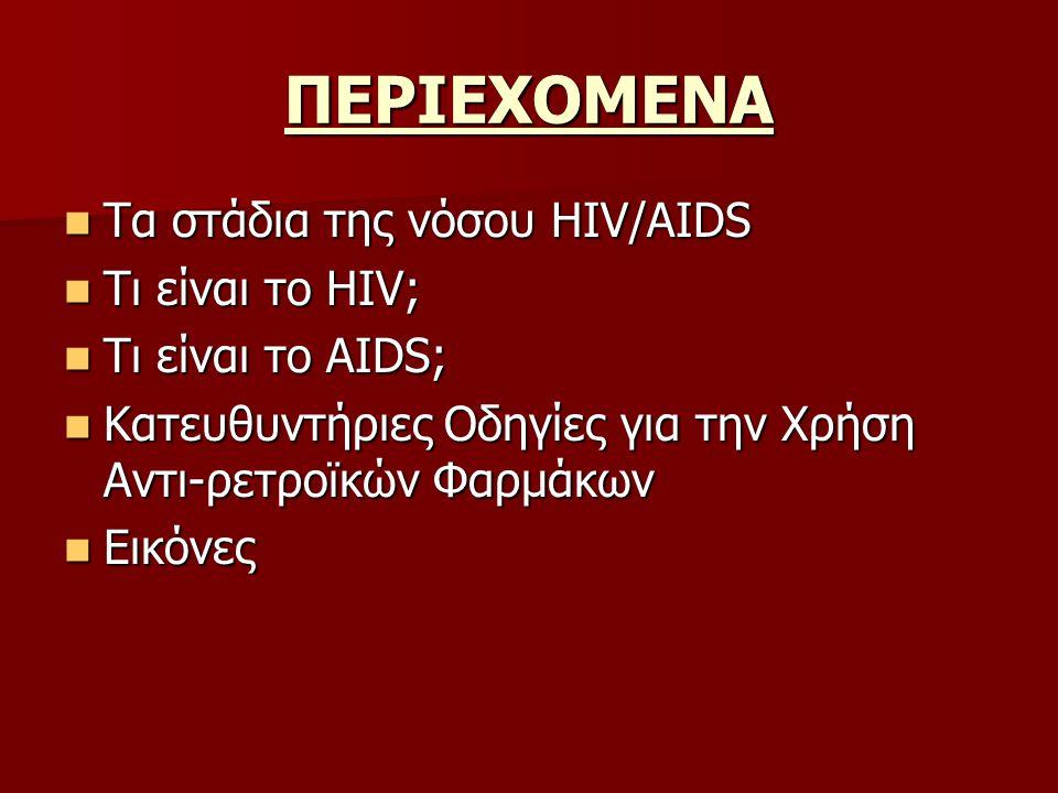 ΠΕΡΙΕΧΟΜΕΝΑ Τα στάδια της νόσου HIV/AIDS Tι είναι το HIV;