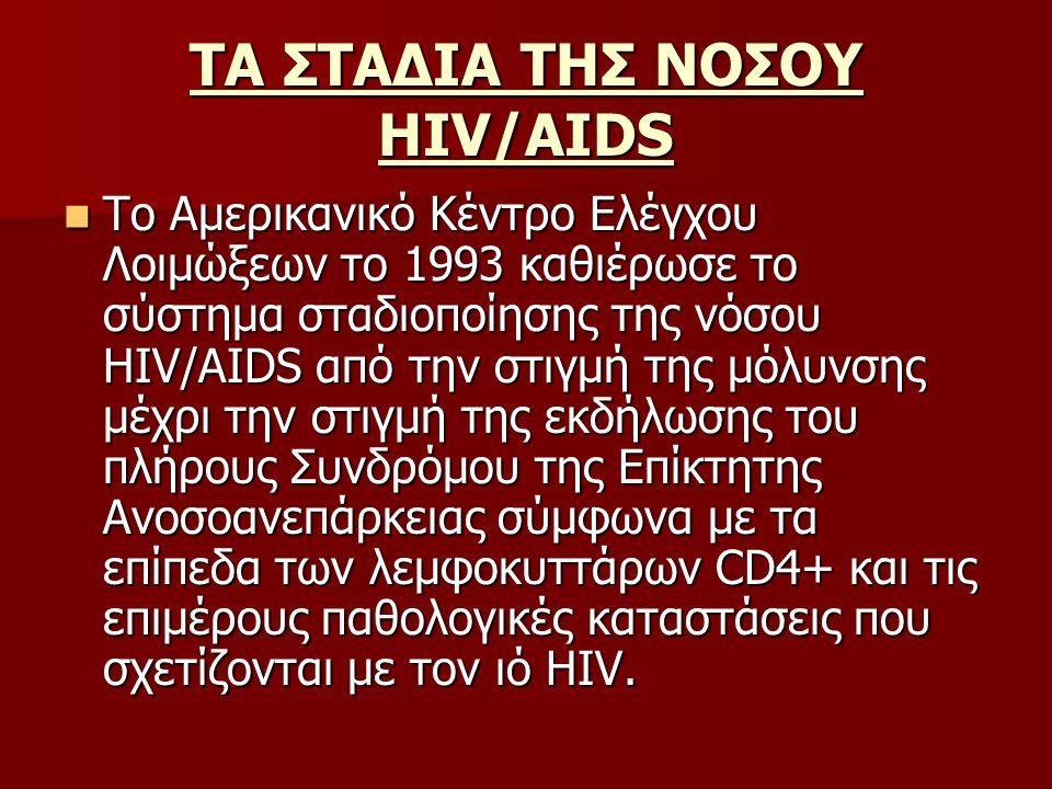 ΤΑ ΣΤΑΔΙΑ ΤΗΣ ΝΟΣΟΥ HIV/AIDS