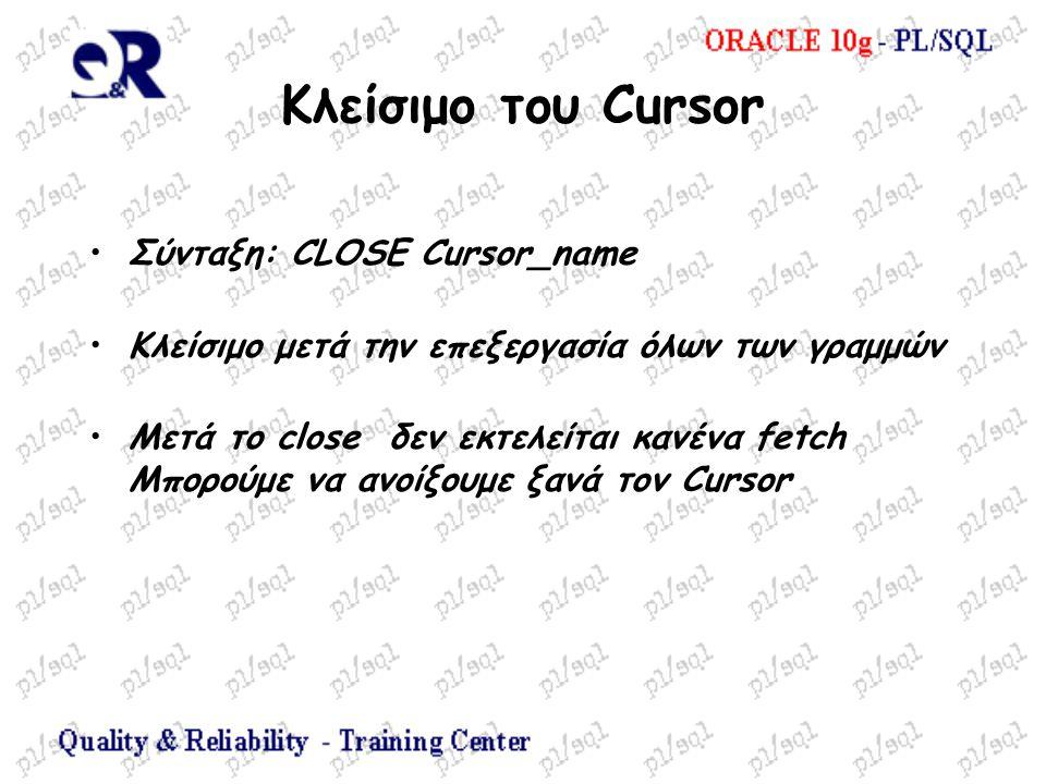 Κλείσιμο του Cursor Σύνταξη: CLOSE Cursor_name