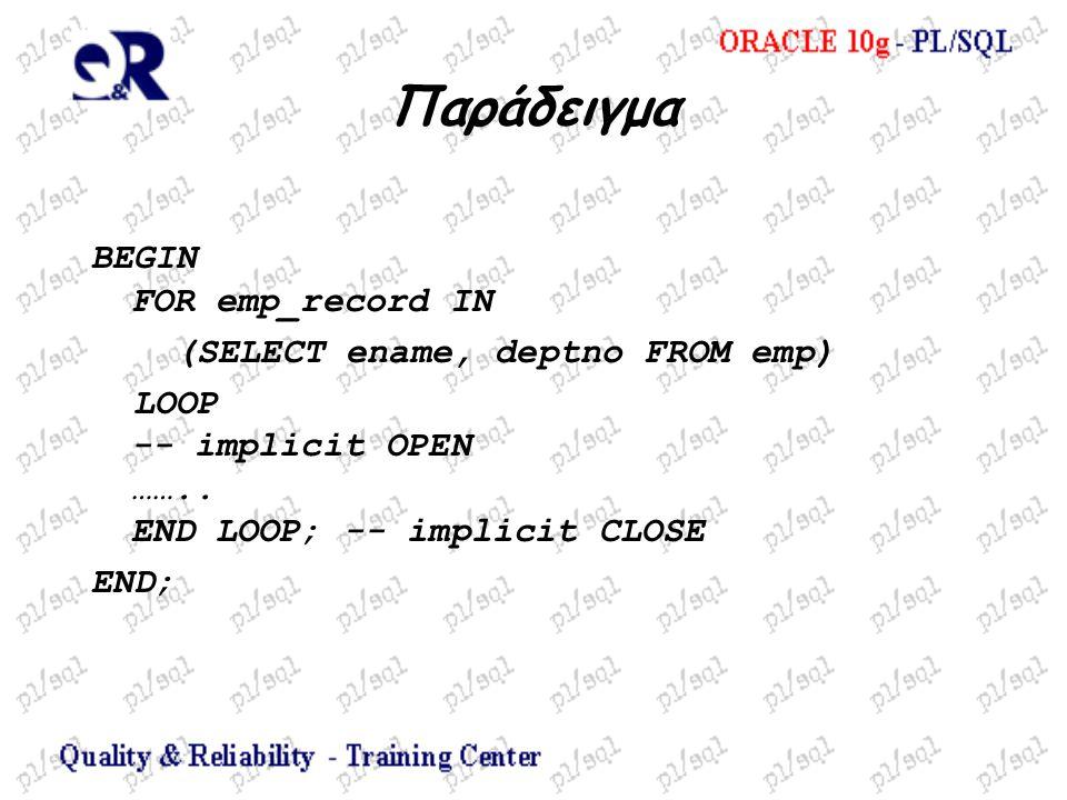 Παράδειγμα BEGIN FOR emp_record IN (SELECT ename, deptno FROM emp)