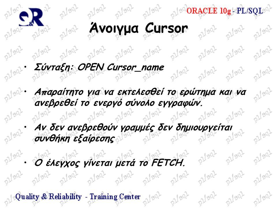 Άνοιγμα Cursor Σύνταξη: ΟΡΕΝ Cursor_name