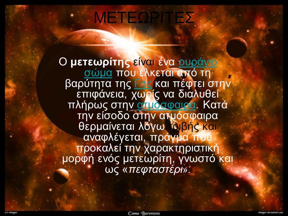 ΜΕΤΕΩΡΙΤΕΣ