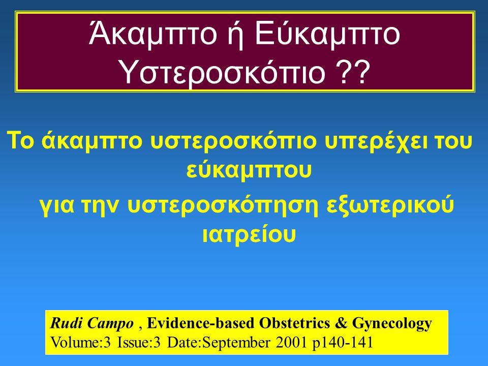 Άκαμπτο ή Εύκαμπτο Υστεροσκόπιο