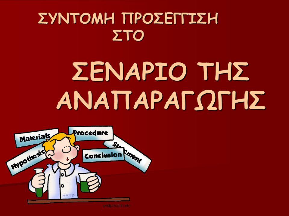 ΣΕΝΑΡΙΟ ΤΗΣ ΑΝΑΠΑΡΑΓΩΓΗΣ