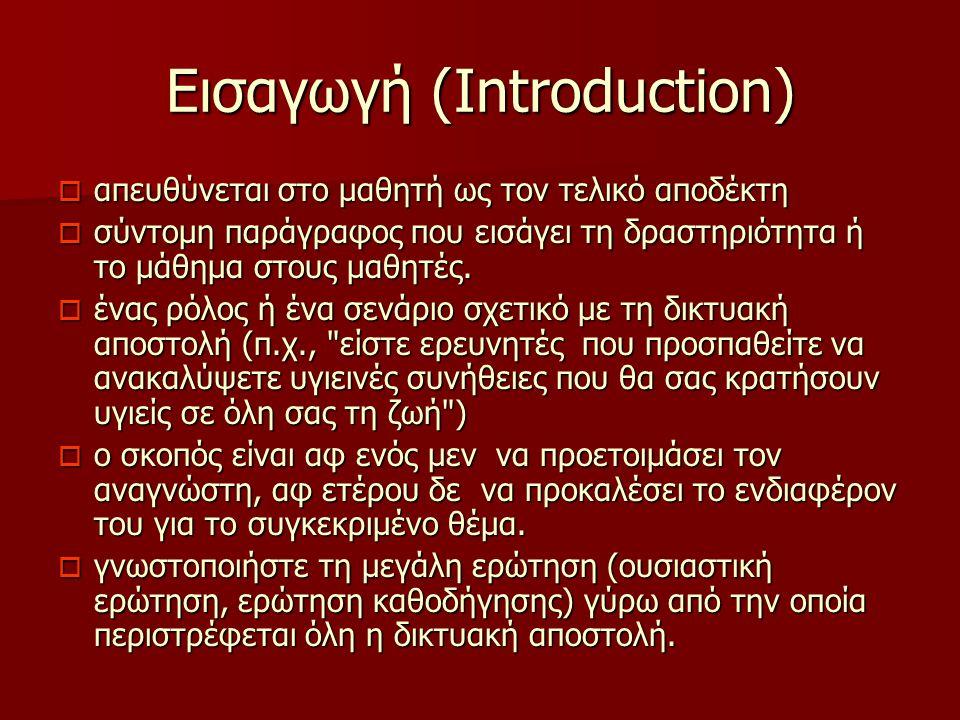 Εισαγωγή (Introduction)