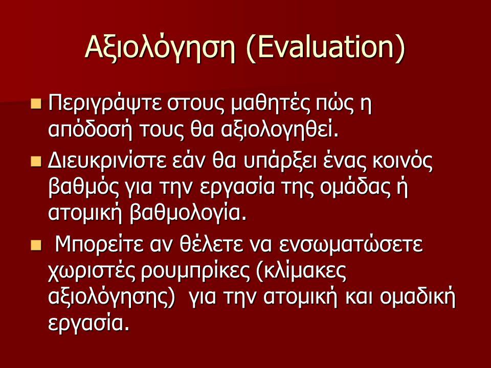 Αξιολόγηση (Evaluation)