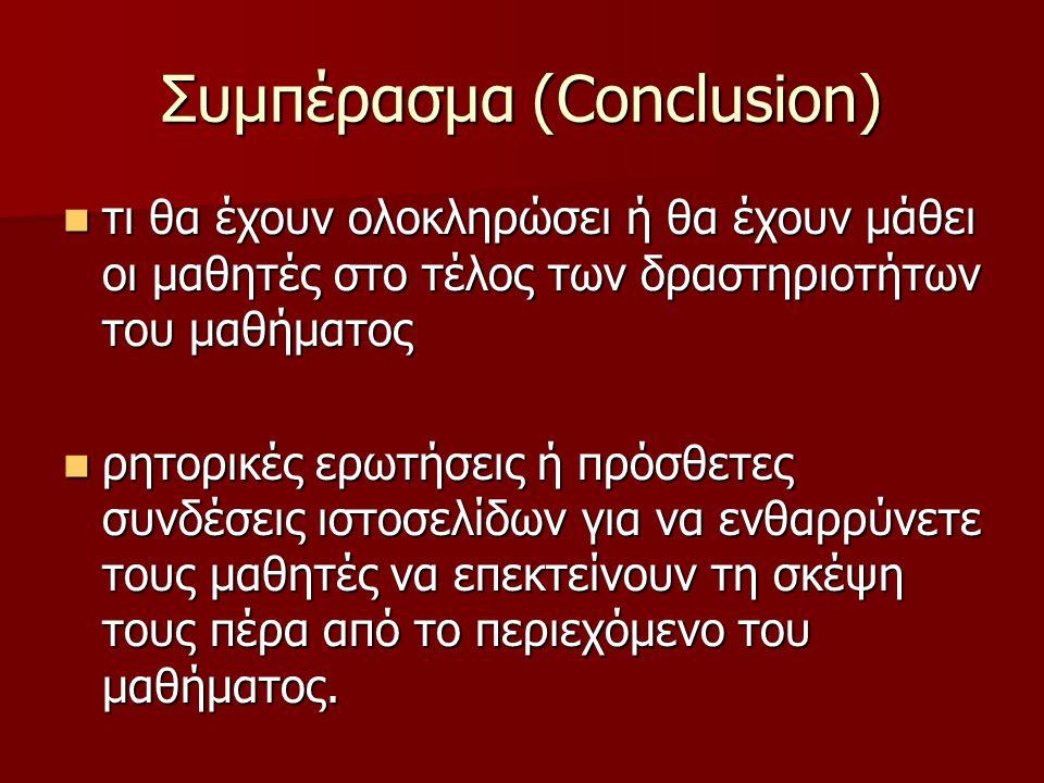 Συμπέρασμα (Conclusion)