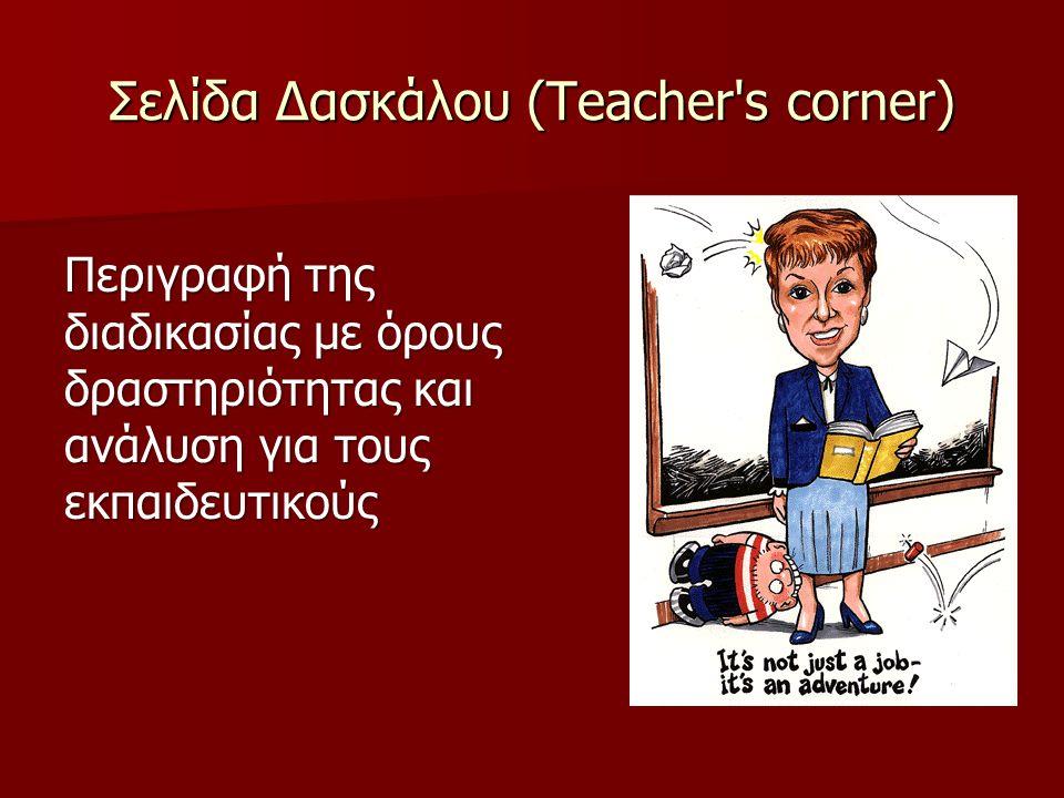 Σελίδα Δασκάλου (Teacher s corner)