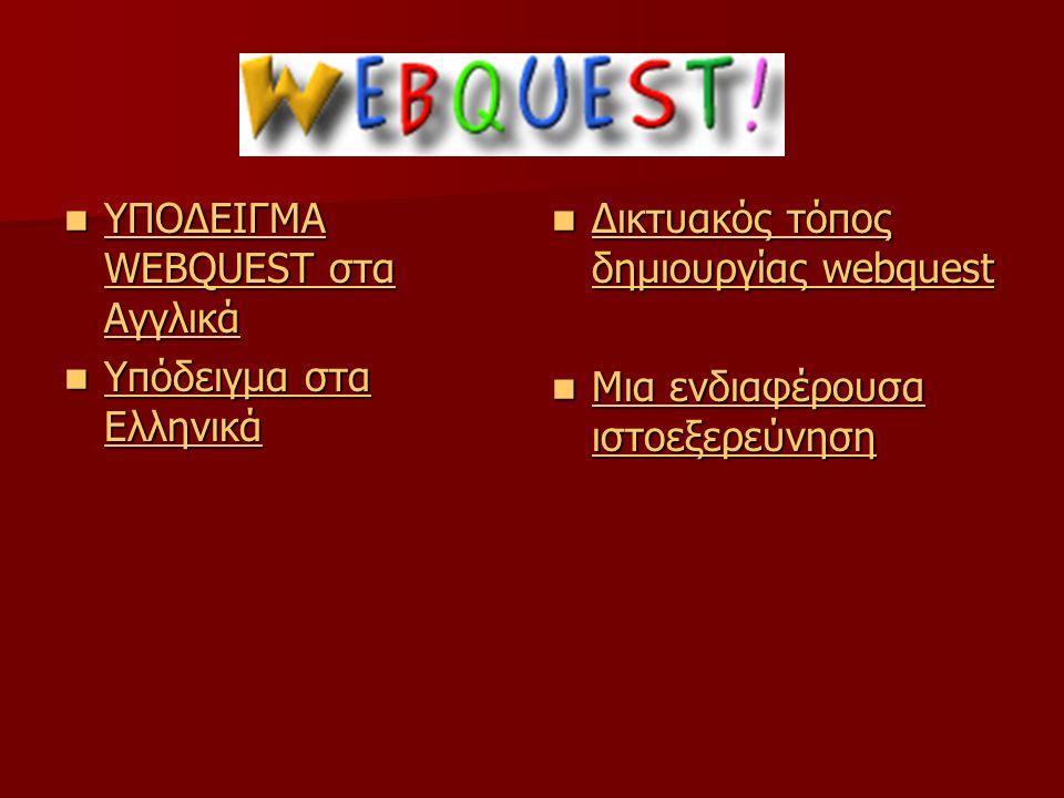 ΥΠΟΔΕΙΓΜΑ WEBQUEST στα Αγγλικά