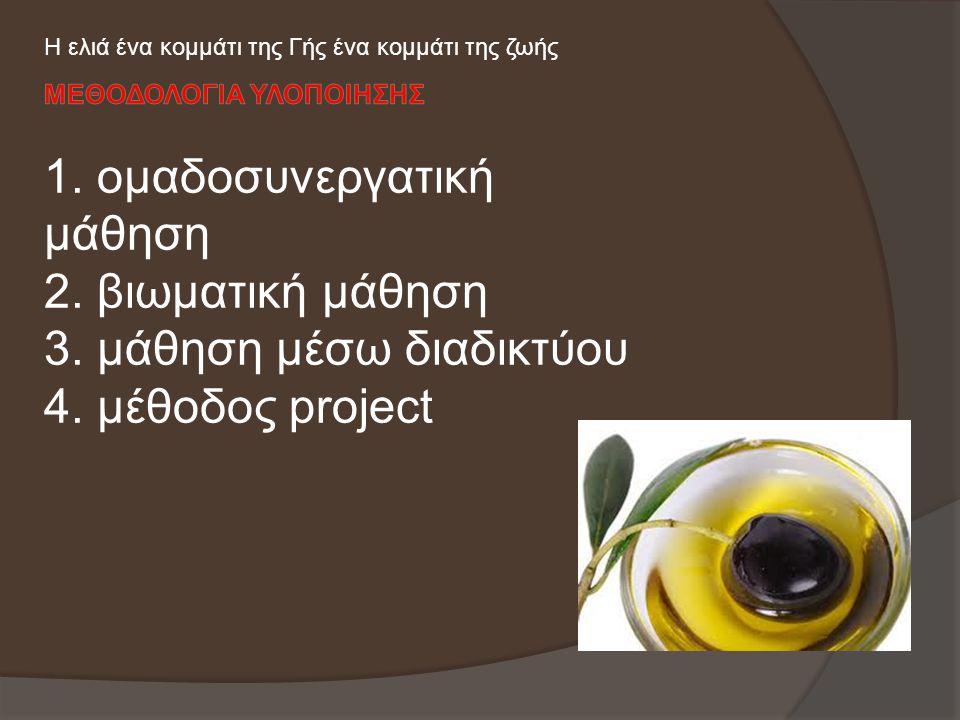1. ομαδοσυνεργατική μάθηση 2. βιωματική μάθηση