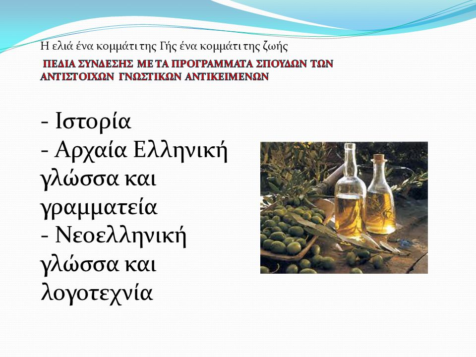 - Αρχαία Ελληνική γλώσσα και γραμματεία