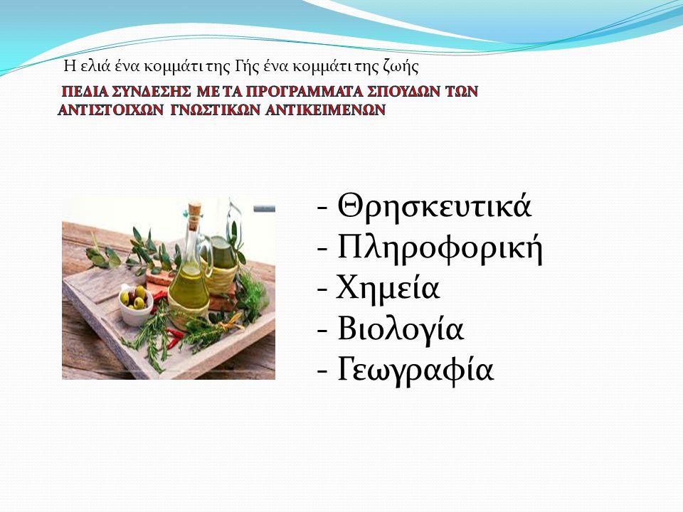 - Θρησκευτικά - Πληροφορική - Χημεία - Βιολογία - Γεωγραφία