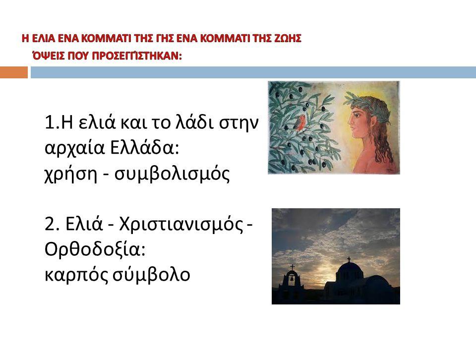 1.Η ελιά και το λάδι στην αρχαία Ελλάδα: χρήση - συμβολισμός