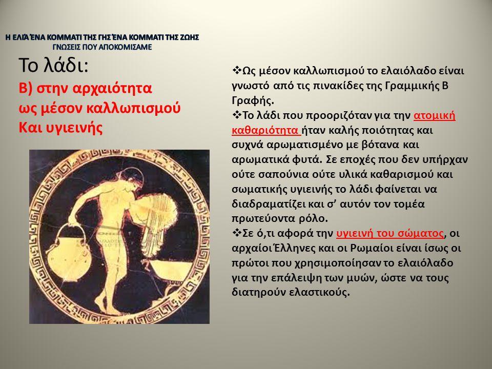 Το λάδι: Β) στην αρχαιότητα ως μέσον καλλωπισμού Και υγιεινής