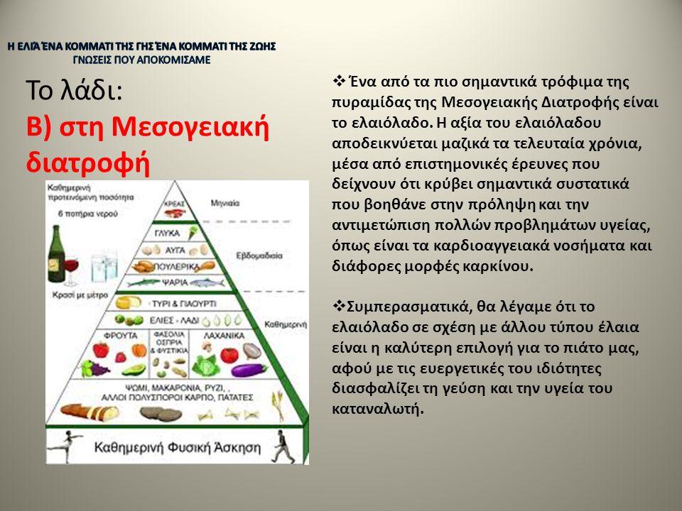 Β) στη Μεσογειακή διατροφή