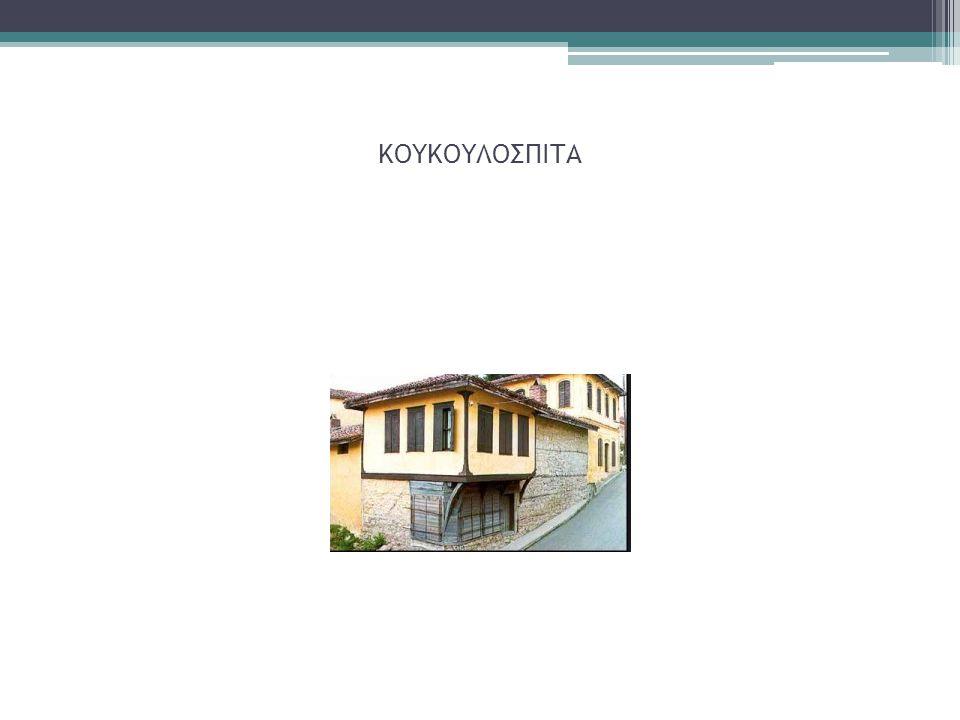 KOYKOΥΛΟΣΠΙΤΑ
