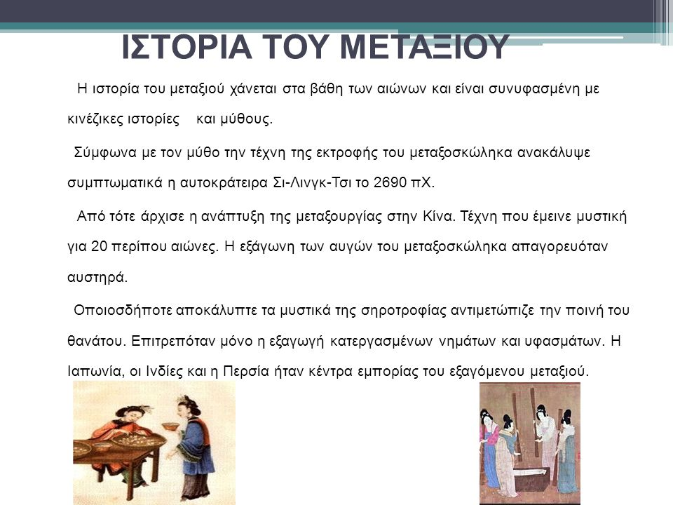 ΙΣΤΟΡΙΑ ΤΟΥ ΜΕΤΑΞΙΟΥ