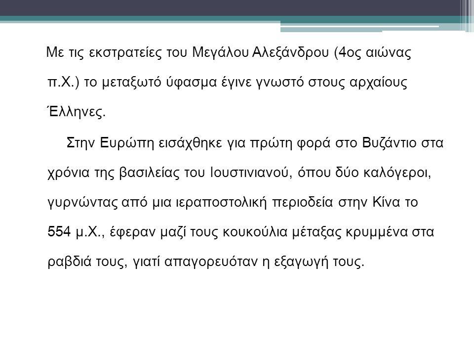 Με τις εκστρατείες του Μεγάλου Αλεξάνδρου (4ος αιώνας π. Χ