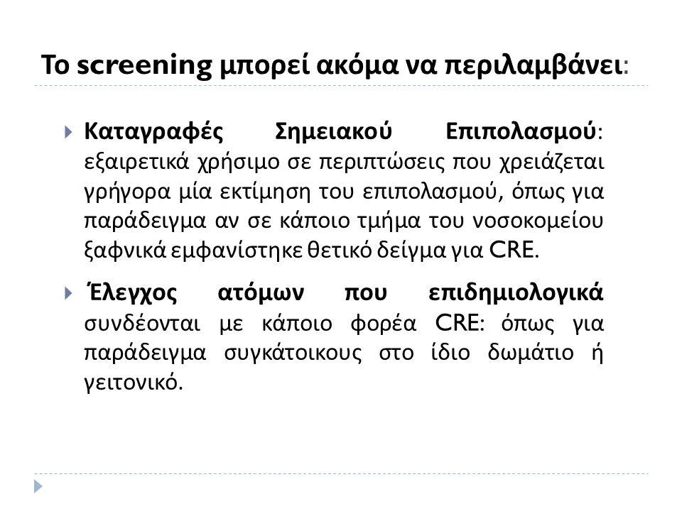 Το screening μπορεί ακόμα να περιλαμβάνει: