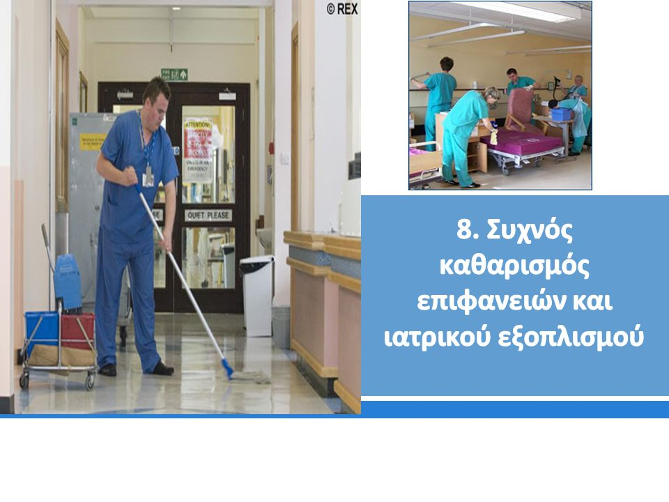 8. Συχνός καθαρισμός επιφανειών και ιατρικού εξοπλισμού