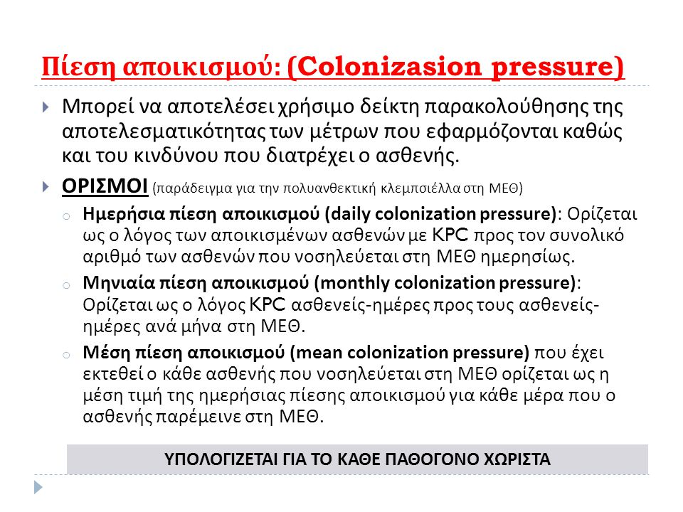Πίεση αποικισμού: (Colonizasion pressure)