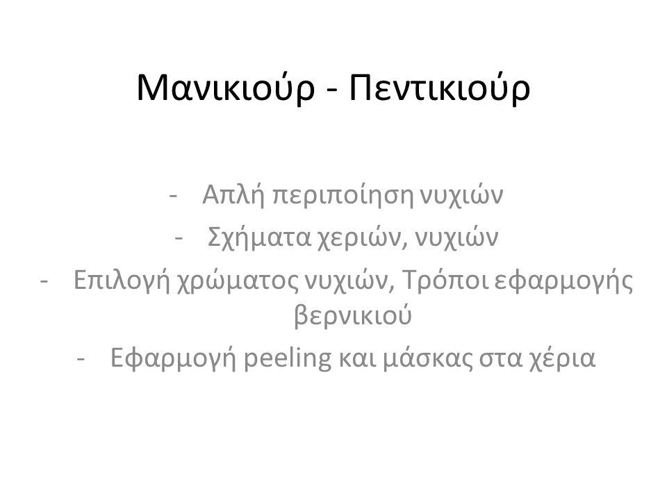 Μανικιούρ - Πεντικιούρ
