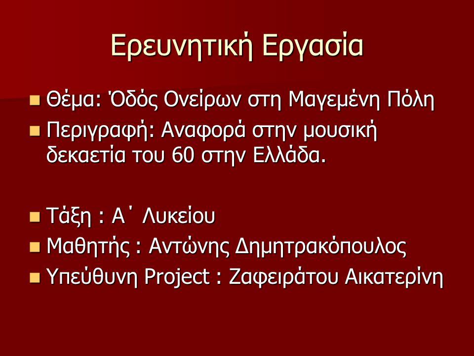 Ερευνητική Εργασία Θέμα: Όδός Ονείρων στη Μαγεμένη Πόλη
