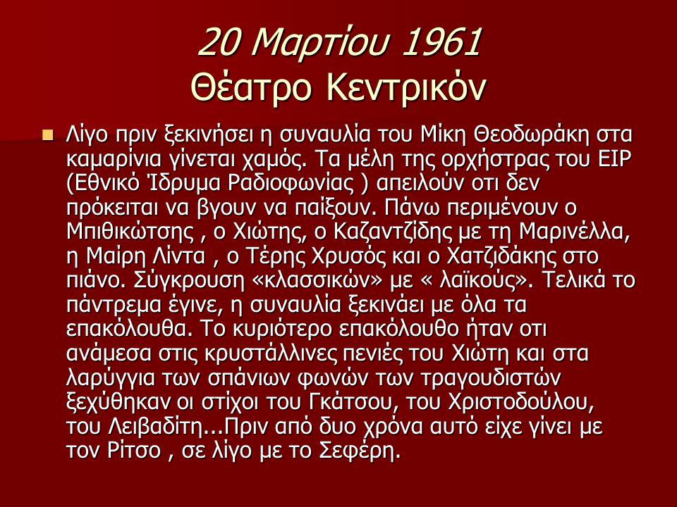20 Μαρτίου 1961 Θέατρο Κεντρικόν