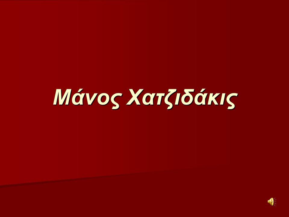 Μάνος Χατζιδάκις