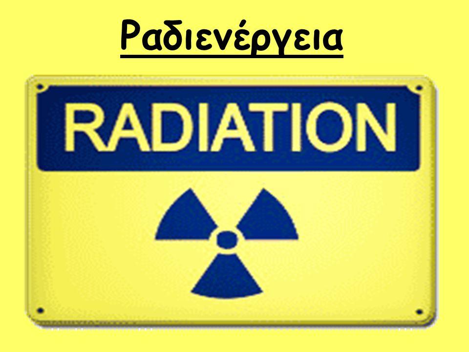 Ραδιενέργεια