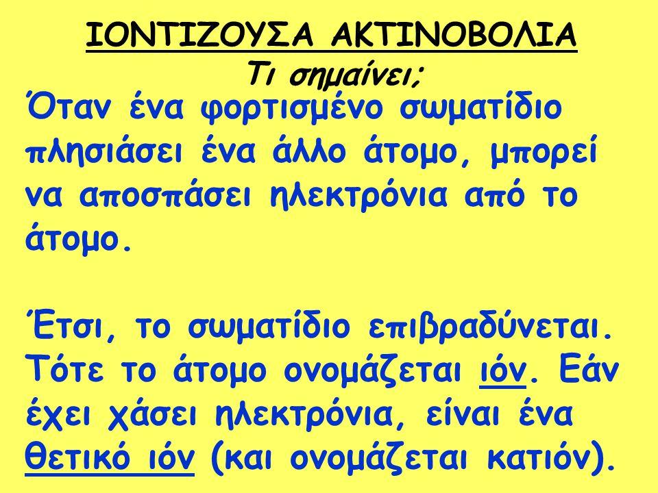 ΙΟΝΤΙΖΟΥΣΑ ΑΚΤΙΝΟΒΟΛΙΑ
