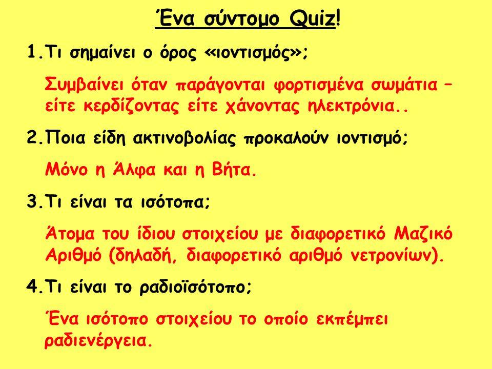Ένα σύντομο Quiz! Τι σημαίνει ο όρος «ιοντισμός»;