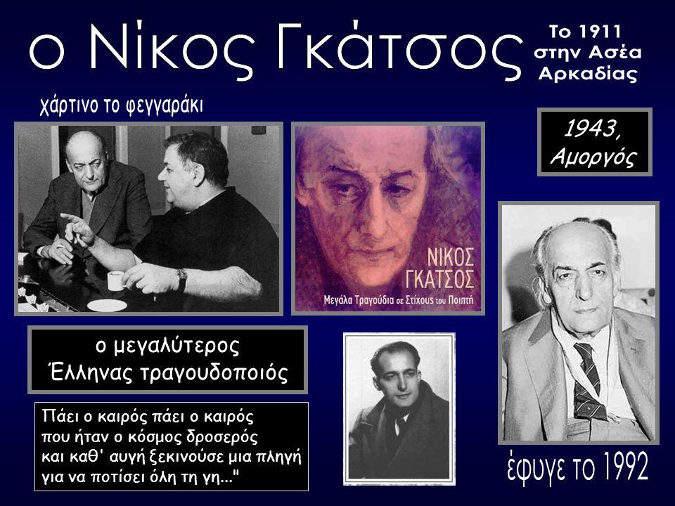 Έλληνας τραγουδοποιός