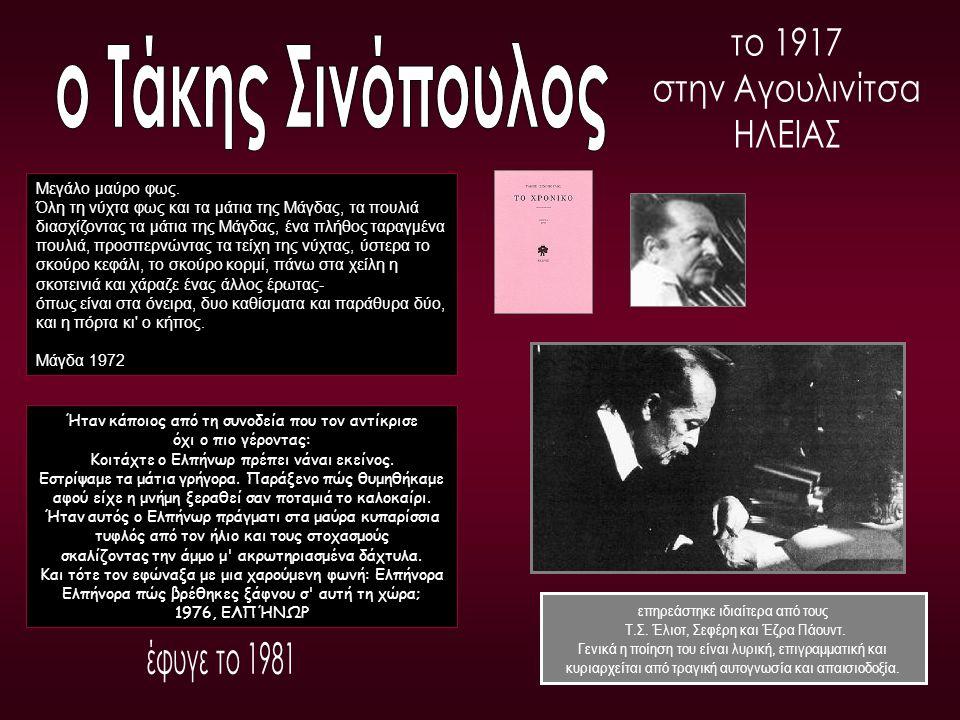 ο Τάκης Σινόπουλος το 1917 στην Aγουλινίτσα ΗΛΕΙΑΣ έφυγε το 1981